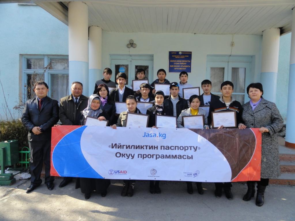 первые  выпускники программы Паспорт  к успеху с.Сузак Жалал Абадской  области