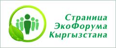 b_ecoforum