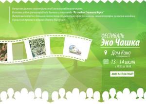 флаер для входа на фестиваль Эко Чашка