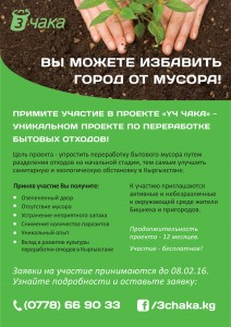 2015096 Waste Segregation Ad St2 RUS